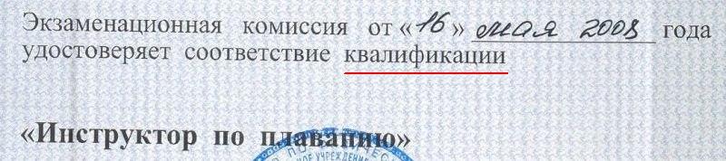 фрагмент инструкторского  сертификата