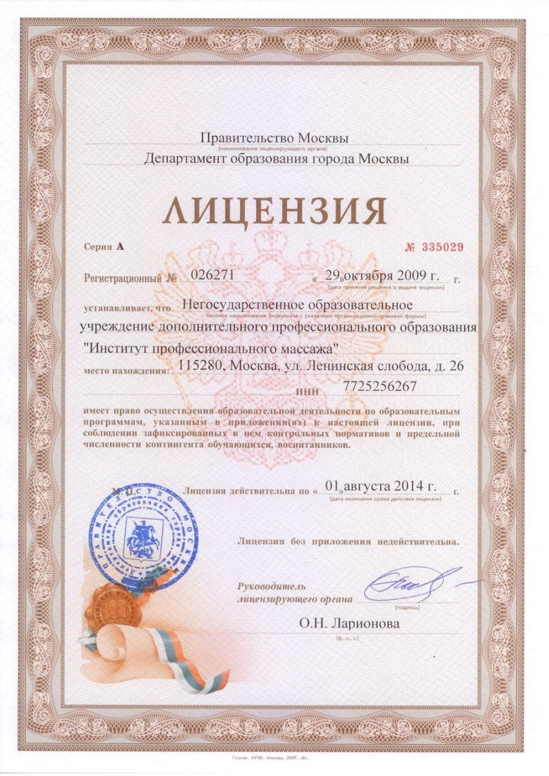 сертификат персонального тренера образец