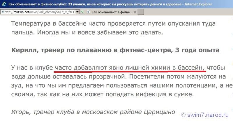 Купить справку в бассейн с доставкой по Москве Даниловский за 200 рублей